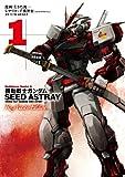 機動戦士ガンダムSEED ASTRAY Re:Master Edition -1 (カドカワコミックス・エース)