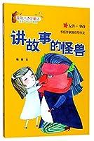 星期八心灵童话·讲故事的怪兽(注音版)