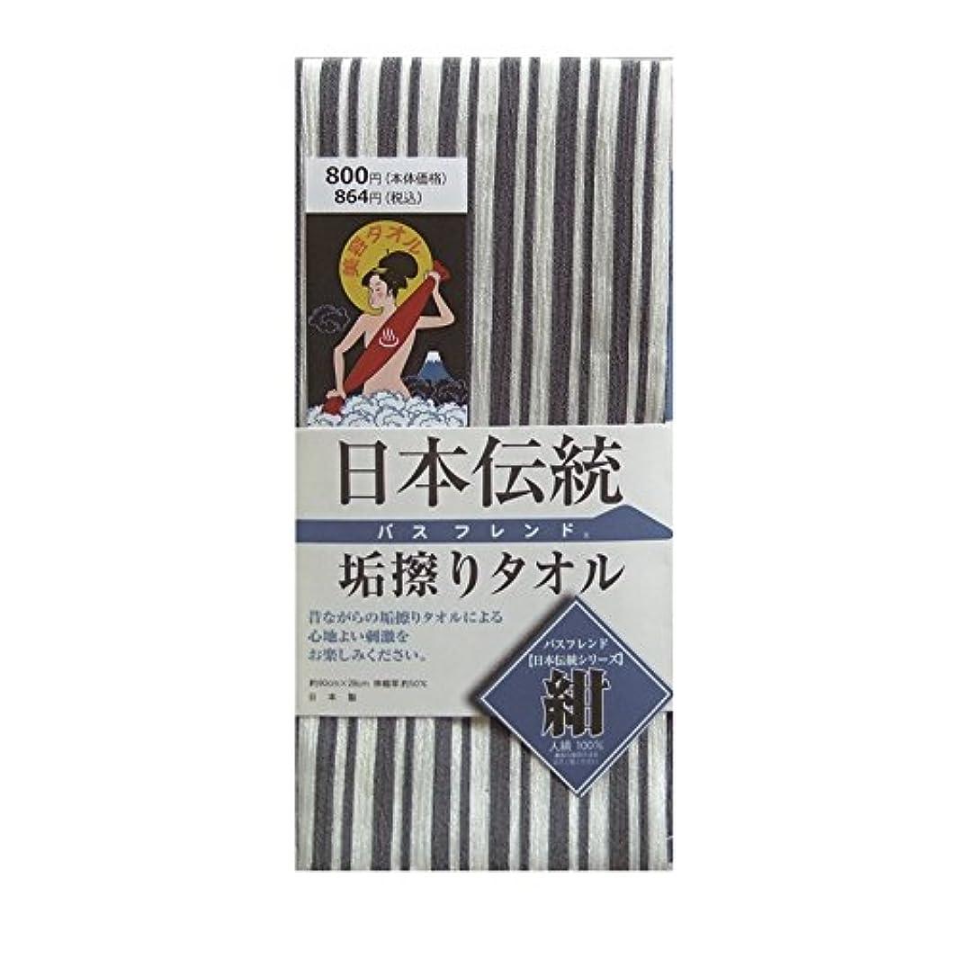 反論者無人ケージ日本伝統 垢すりタオル 紺