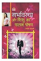 Garbhavastha Aur Shishu ka Palan-Poshan