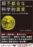 超不都合な科学的真実 「長寿の秘密/失われた古代文明」編 (5次元文庫)