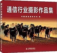 Correspond by letter profession to photograph a work to gather (Chinese edidion) Pinyin: tong xin hang ye she ying zuo pin ji