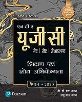 NTA UGC NET/SET/JRF: Sikshan Evam Shodh Abhiyogyata| Samanya Paper 1 |Third Edition | By Pearson