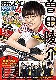 別冊少年チャンピオン2021年04月号 [雑誌]