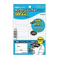 コクヨ タックインデックス パソプリ 特大42×34mm 無地 タ-PC23W 【20セット】