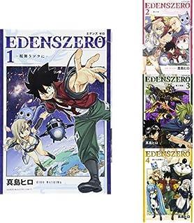 EDENS ZERO 1-4巻 新品セット (クーポン「BOOKSET」入力で+3%ポイント)