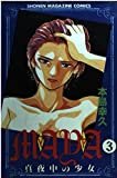 Maya 3―真夜中の少女 (少年マガジンコミックス)