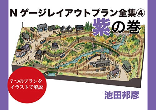 N gauge layout plan archive 4 purple edition (Japanese Edition)