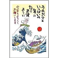 フタバ 子年お年玉年賀はがき 3枚入 絵手紙・アートポスト XP-07