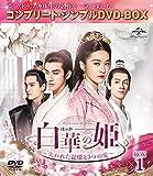 白華の姫~失われた記憶と3つの愛~ BOX1<コンプリート・シンプルDVD-BOX5...[DVD]