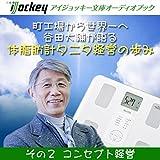 谷田大輔が語る 体脂肪計タニタ経営の歩み その2コンセプト経営