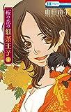 桜の花の紅茶王子 6 (花とゆめコミックス)