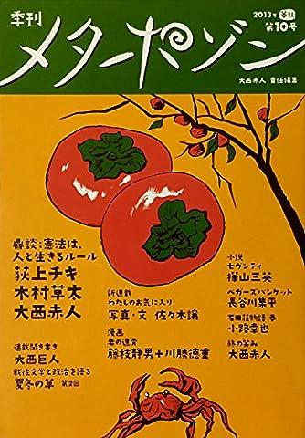 季刊メタポゾン 第10号(2013年暮秋)