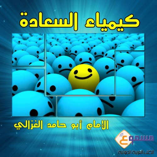 Couverture de Kimiyaa Al Saadah [The Alchemy of Happiness]