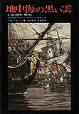 地中海の黒い雲―海軍将校リチャード・デランシー物語り4 (1979年)