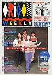 オリコン・ウィークリー 1993年3月29日号 通巻697号