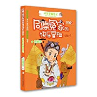 Sit at the same table twister happy adventure: foolish through notes(Chinese Edition)