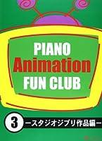 PIANOアニメFUN CLUB 3-スタジオジブリ作品集ー