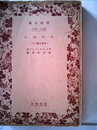 エレホン―山脈を越えて (1952年) (岩波文庫)