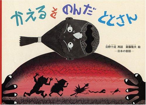 かえるをのんだ ととさん―日本の昔話 (こどものとも絵本)の詳細を見る