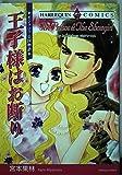 王子様はお断り―モンクロワ公国物語 (エメラルドコミックス ハーレクインシリーズ)