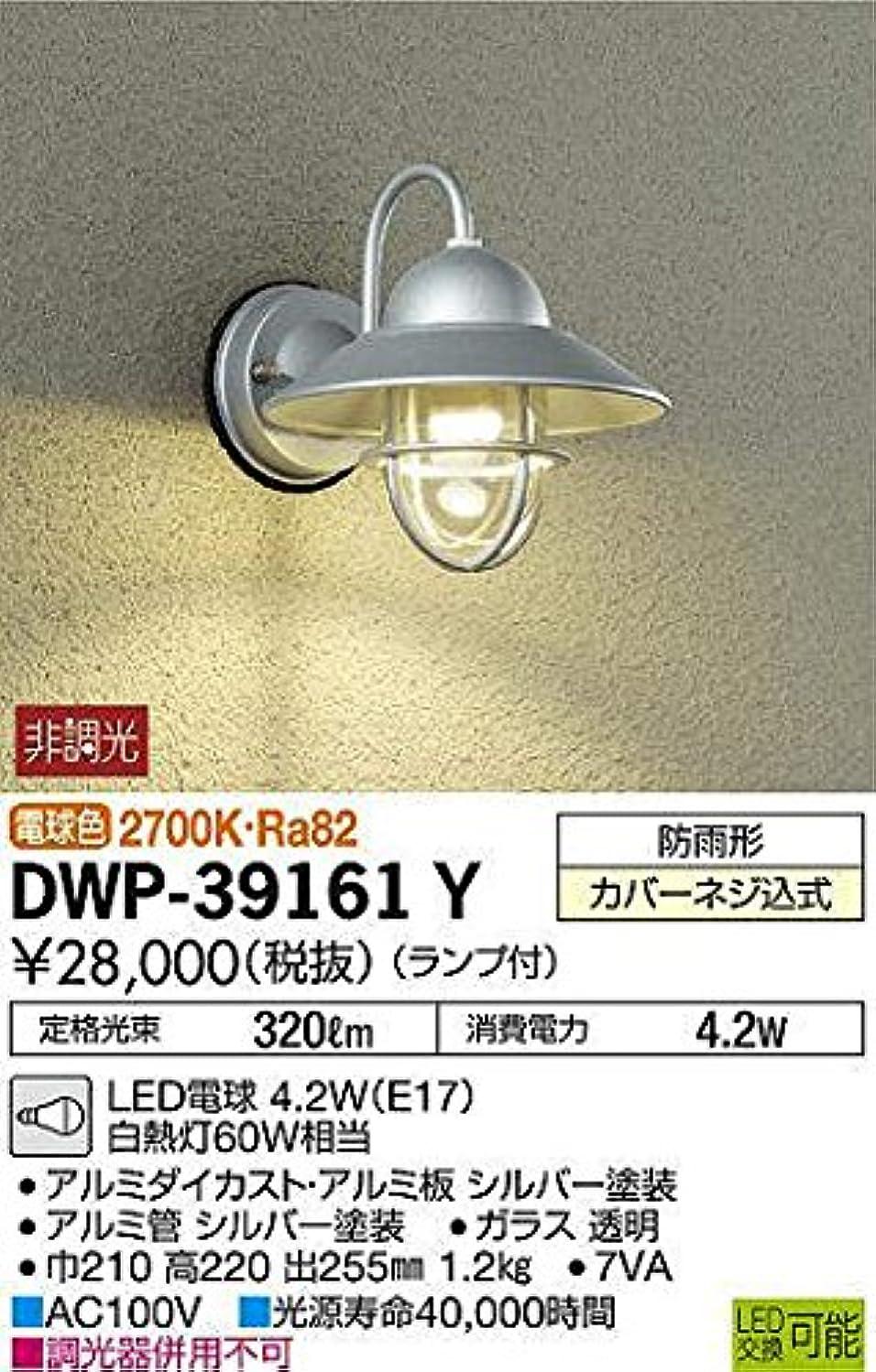 オープナーメトリック壮大大光電機(DAIKO) LEDアウトドアライト (ランプ付) LED電球 4.7W(E17) 電球色 2700K DWP-39161Y