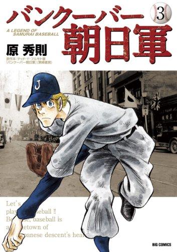 バンクーバー朝日軍(3) (ビッグコミックス)