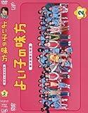 よいこの味方 新米保育士物語 Vol.2[VPBX-11760][DVD] 製品画像