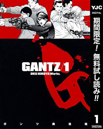 GANTZ【期間限定無料】 1 (ヤングジャンプコミックスDIGITAL)