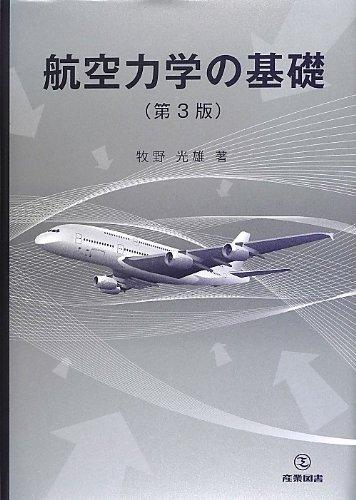 航空力学の基礎 第3版