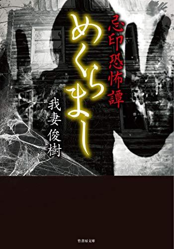 忌印恐怖譚  めくらまし (竹書房文庫)