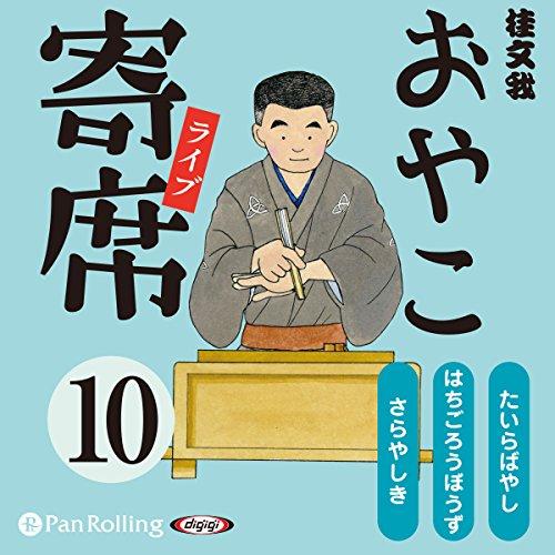 『おやこ寄席ライブ 10巻』のカバーアート