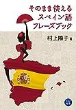 そのまま使えるスペイン語フレーズブック【CD付】
