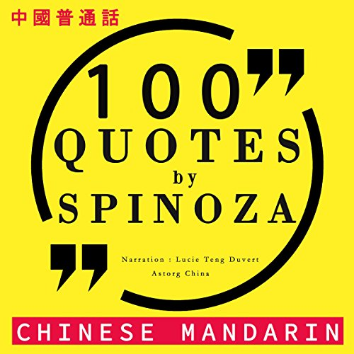 100 quotes by Spinoza in Chinese Mandarin audiobook cover art
