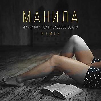 Манила (Placcebo Beats Remix)