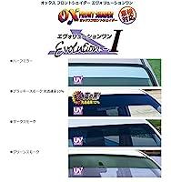 OX FRONT SHADER (オックス フロントシェイダー ) Evolution1 ( エヴォリューションワン ) カーフィルム グリーンスモーク ハイラックスサーフ 【 210・215系 】 FS-98G