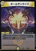 デュエルマスターズ DMEX08 160/??? オールサンライズ 謎のブラックボックスパック (DMEX-08)