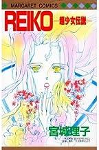 Reiko―超少女伝説 (マーガレットコミックス)