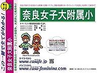 奈良女子大学附属小学校【奈良県】 合否決定プロの視点1~3(セット1割引)