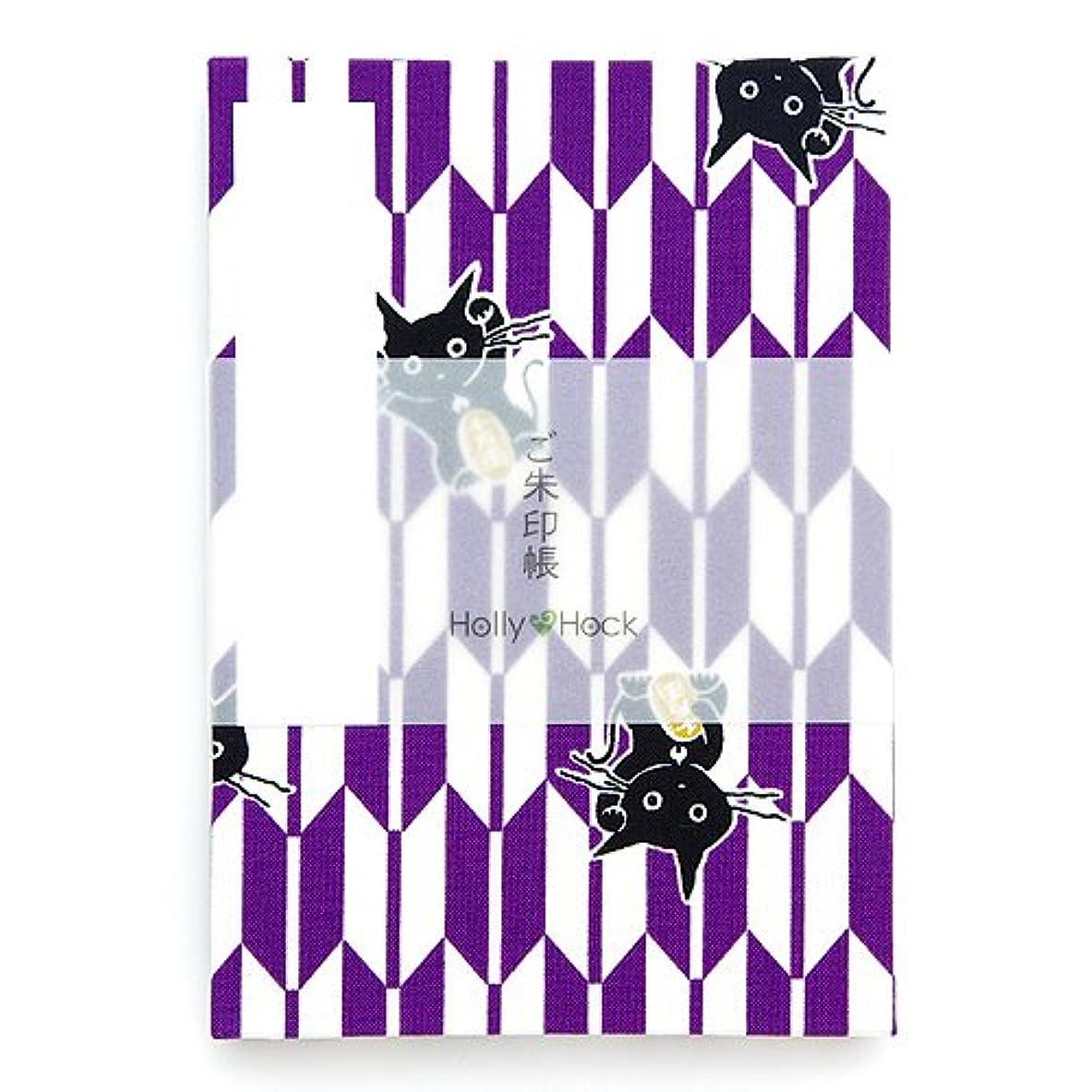 途方もない知り合いになる警察署御朱印帳(納経帳) 矢絣招き猫(紫) 蛇腹タイプ