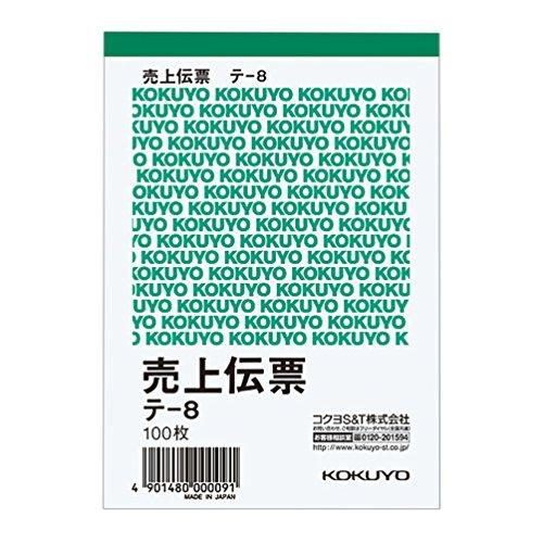 コクヨ 売上伝票 白上質紙 B7 縦型 100枚 テ-8