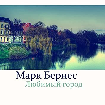 Любимый город