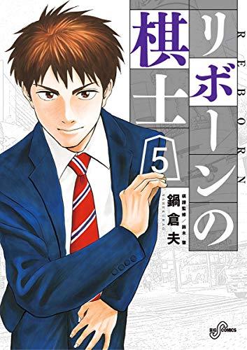 リボーンの棋士(5) (ビッグコミックス)