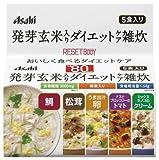 リセットボディ 発芽玄米入りダイエットケア雑炊 5食セット 1セット