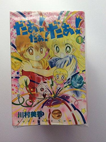 だぁ!だぁ!だぁ! コミック 全9巻完結セット(講談社コミックスなかよし )