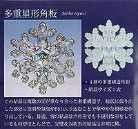 雪の結晶チャームストラップ ゴールド&シルバー 多重星形角板 ゴールド1種