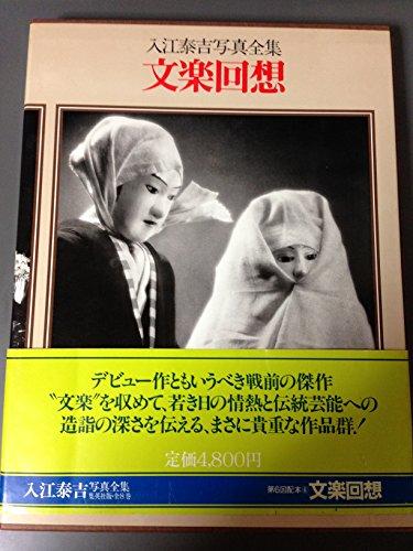 入江泰吉写真全集〈6〉文楽回想 (1981年)
