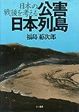 公害日本列島―日本の戦後を考える (1980年)