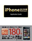 iPhone 3G/3GS iPod touch Application Guide