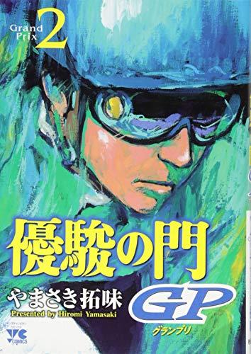優駿の門GP(2)(ヤングチャンピオン・コミックス)